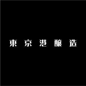 東京港醸造ロゴ